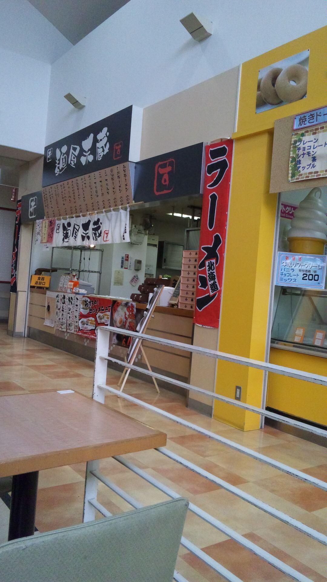 ラーメン麺屋末蔵