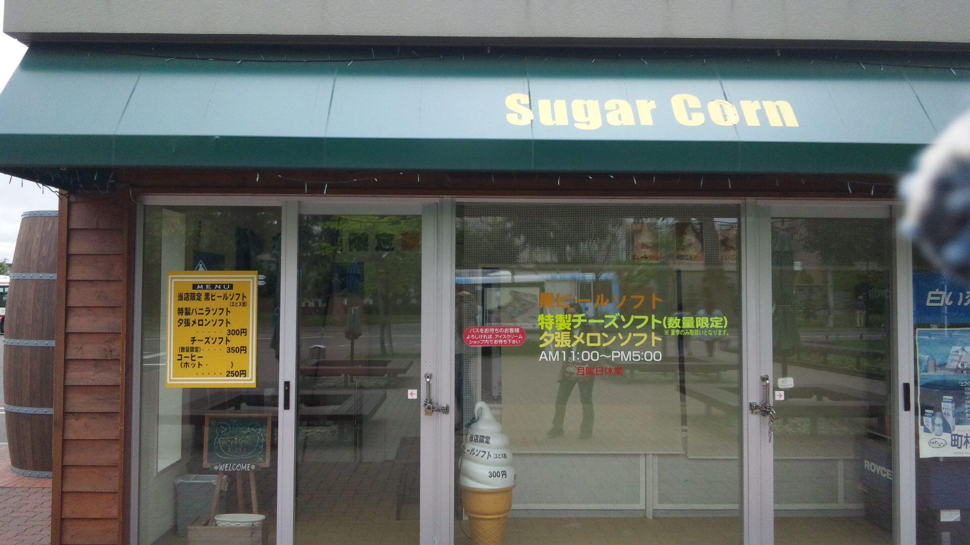 ソフトクリーム2012年〜10