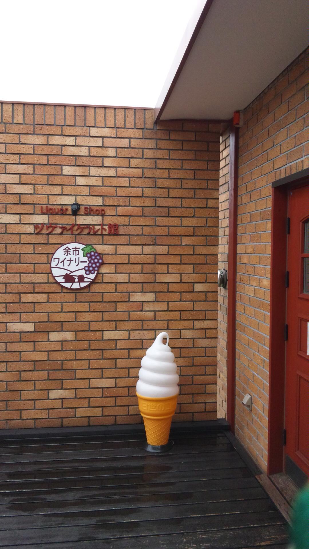 ソフトクリーム2012年〜15